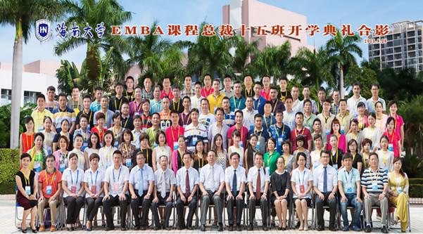 海南大学EMBA课程总裁十五班合影