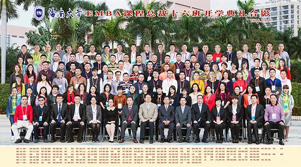 海南大学EMBA课程总裁十六班合影
