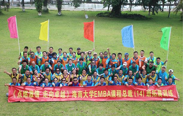 记海南大学EMBA课程总裁十四班拓展训练