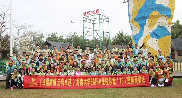 记海南大学EMBA课程总裁十六班拓展训练