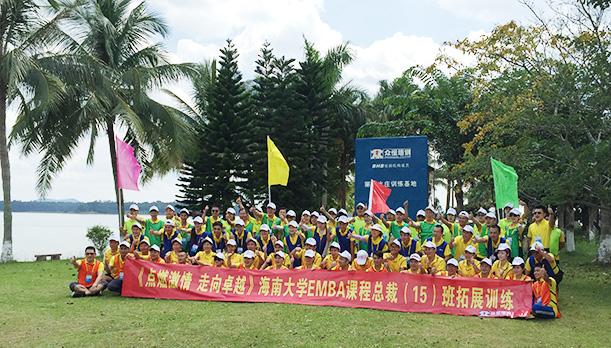 记海南大学EMBA课程总裁十五班拓展训练