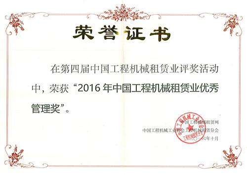 """德基机械荣获""""2016年中国工程机械租赁业优秀管理奖"""""""