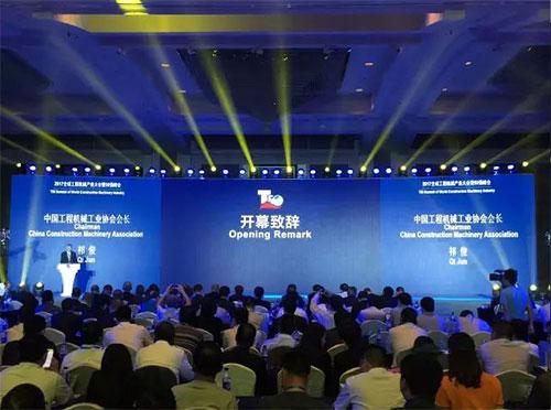 全球工程机械产业大会--德基机械荣获多项殊荣