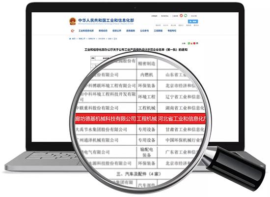 重磅!!彩世界彩票官网机械获评工业产品绿色设计示范企业