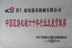 中国筑路机械六十年行业发展贡献奖2009.10