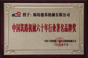 中国筑路机械六十年行业著名品牌奖2009