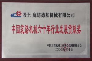 中国筑路机械六十年行业发展贡献奖2009