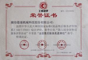 全国售后服务先进单位荣誉证书