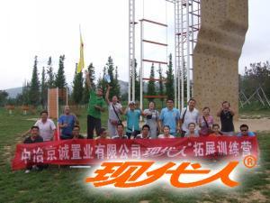 2013年中冶京城置业有限公司拓展合影